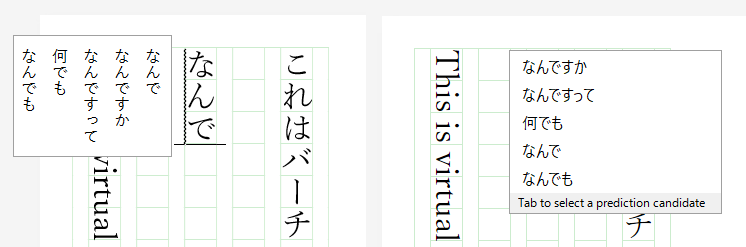 Comparison of Japanese IME suggestion box appearing on the left of vertical input in Microsoft Edge, Firefox (on left) compared to Chrome with box appearing over vertical text input (on right)